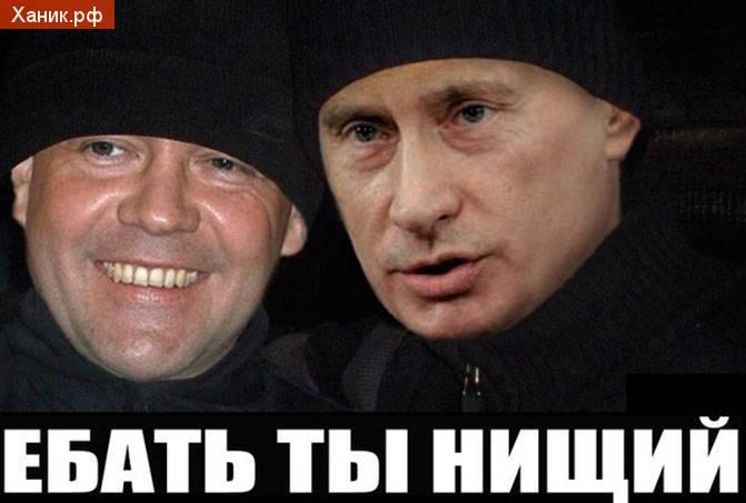 Путин и Медведев. Ебать, ты нищий