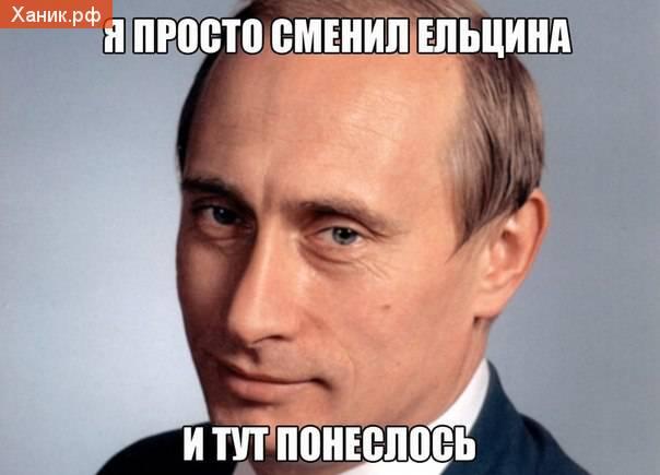 Владимир Путин. Я просто сменил Ельцина и тут понеслось..
