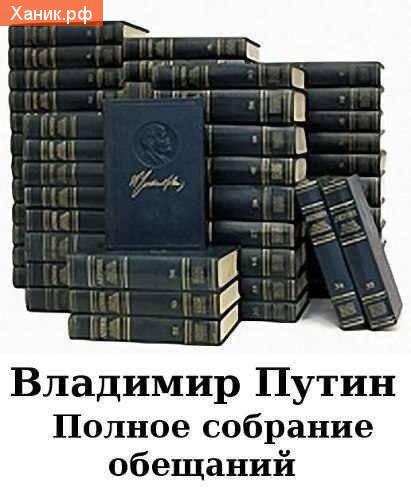 Владимир Путин. Полное собрание обещаний