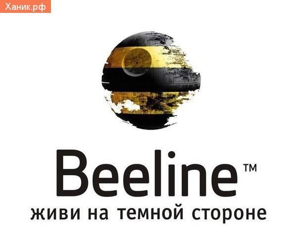 Билайн. Beeline. Живи на темной стороне.