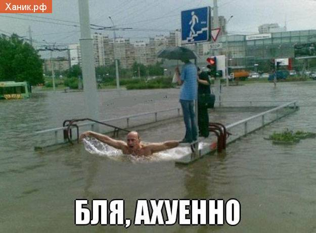 Бля, ахуенно. Потоп. Владимир Путин плывет