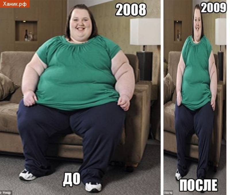 Похудение. До и после