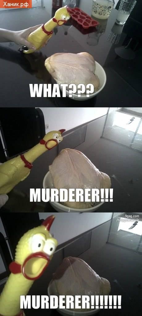 Курица. WHAT???? MURDERER!!! MURDERER!!!!