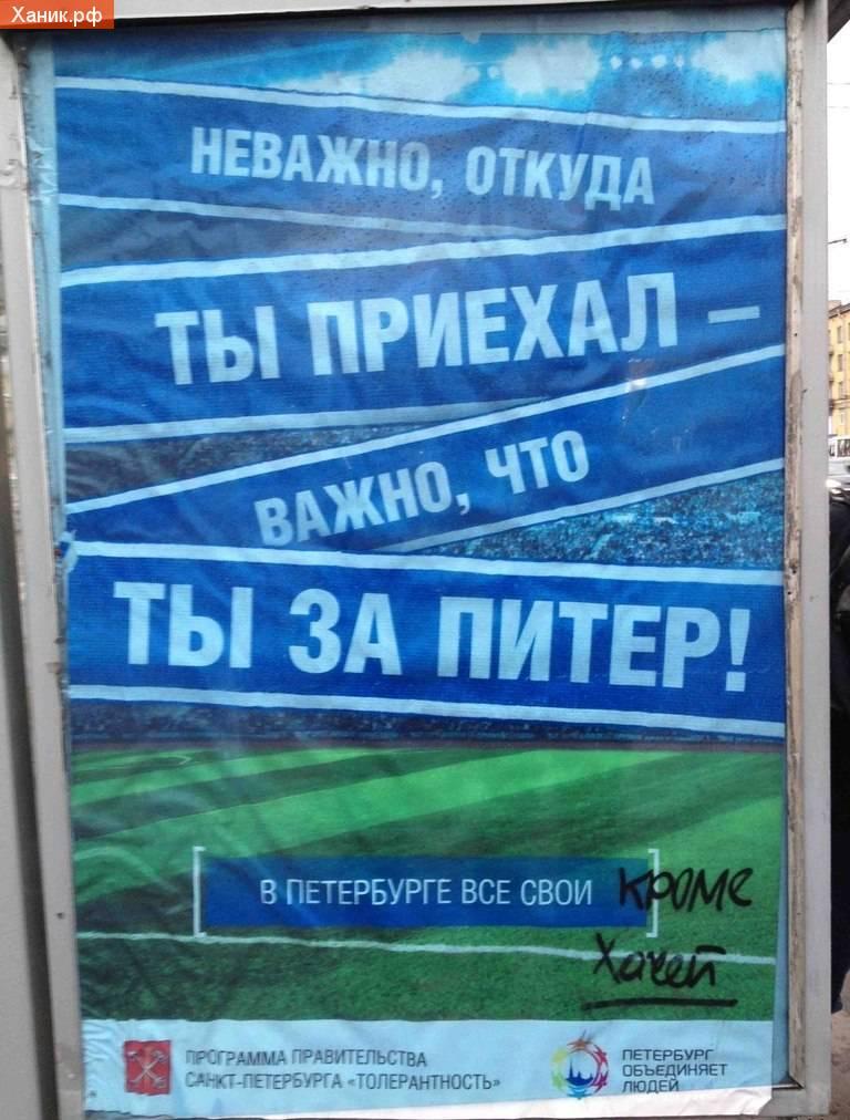 Неважно, откуда ты приехал - важно, что ты за Питер! В Петербурге все свои. Кроме хачей.