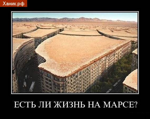 Демотиватор. Есть ли жизнь на Марсе?  Дома на Марсе