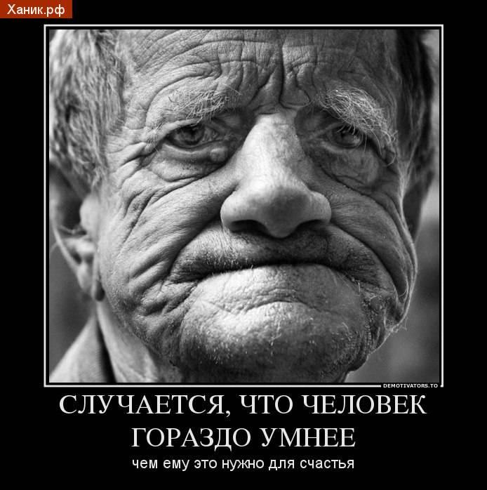Демотиватор. Случается, что человек гораздо умнее, чем ему это нужно для счастья