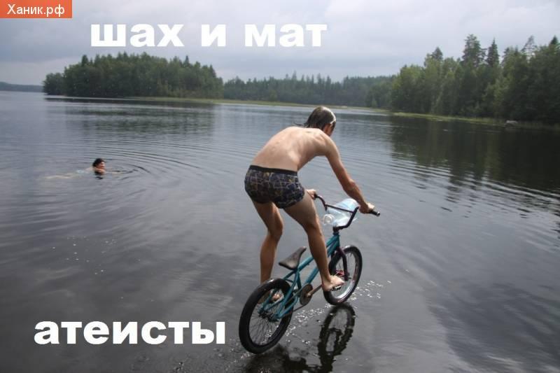 Шах и мат, атеисты! Велосипед едет по воде