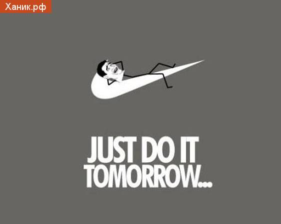 Nike. Just do it tomorrow...