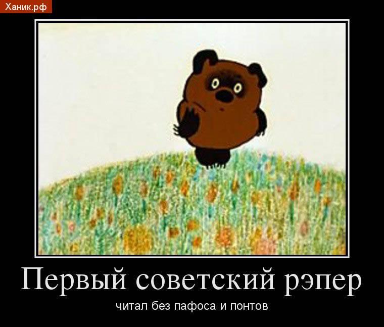 Демотиватор. Первый советский рэпер читал без пафоса и понтов. Винни Пух