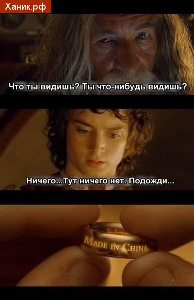 Фродо. Что ты видишь? Ты что-нибудь видишь? Ничего... Тут ничего нет.. Подожди.. Made in China