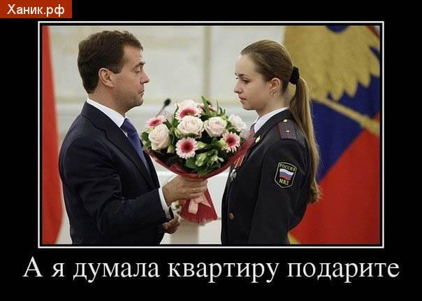 Демотиватор. Медведев дари цветы девушке милиционеру. А я думала квартиру подарите..
