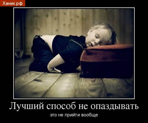 Демотиватор. Спящий ребенок. Лучший способ не опаздывать - это не прийти вообще