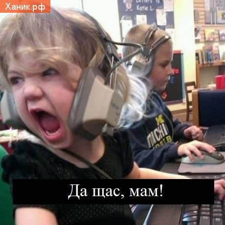 Ребенок играет в компьютерные игры. Да щас, мам!!