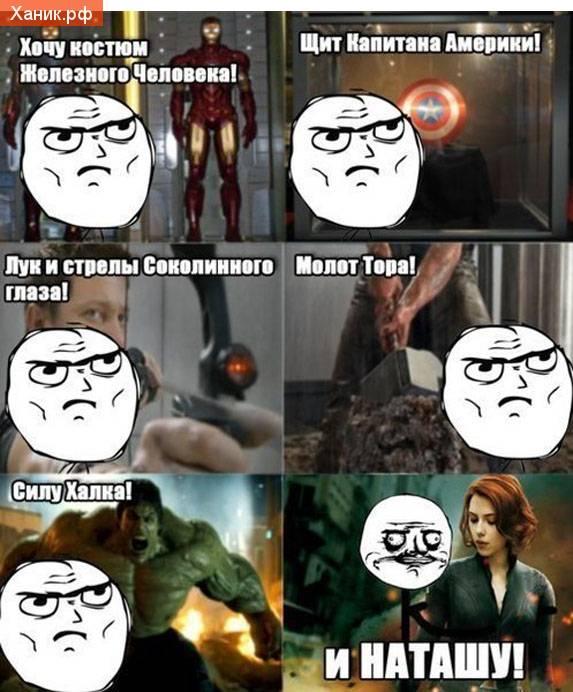Хочу костюм Железного человека, щит капитана Америки, лук и стрелы Соколиного глаза, молот Тора, силу Халка! ... и Наташу!