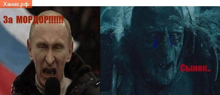 Путин. За Мордор!!! Сынок..