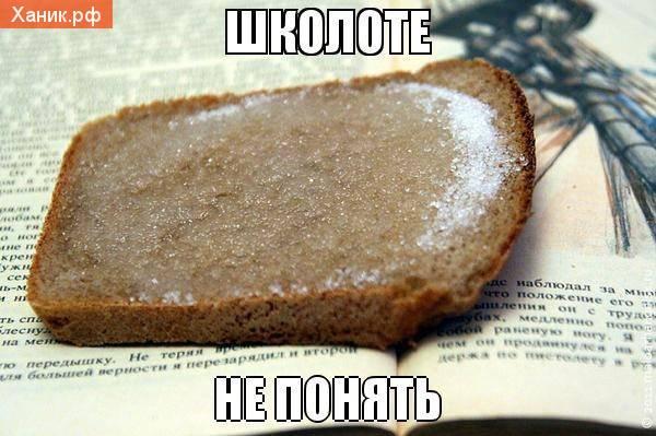 Школоте не понять. Хлеб с солью
