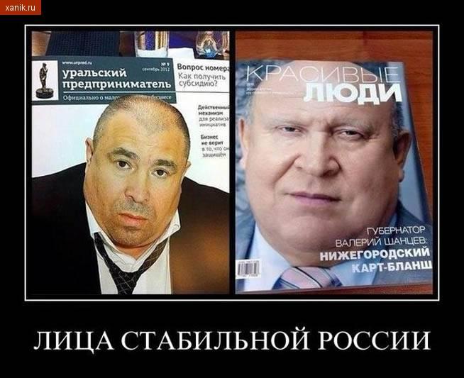 Демотиватор. Лица стабильной России. Привет из 90х
