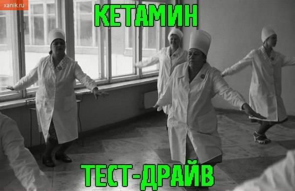 Кетамин, тест-драйв. Тунцующие врачи