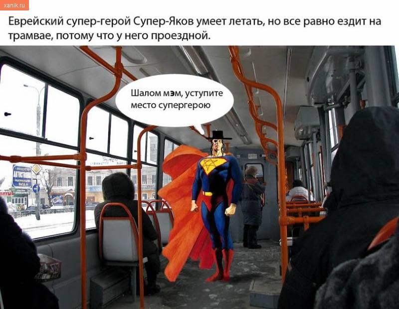 Еврейский супер-герой Супер-Яков умеет летать, но все равно ездит на трамвае, потому что у него проездной
