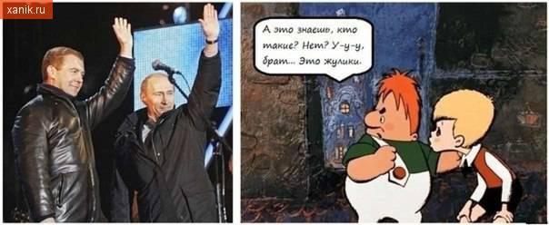 Медведев, Путин, Карлсон. А это знаешь, кто такие? Нет? У-у-у, брат... Это жулики..