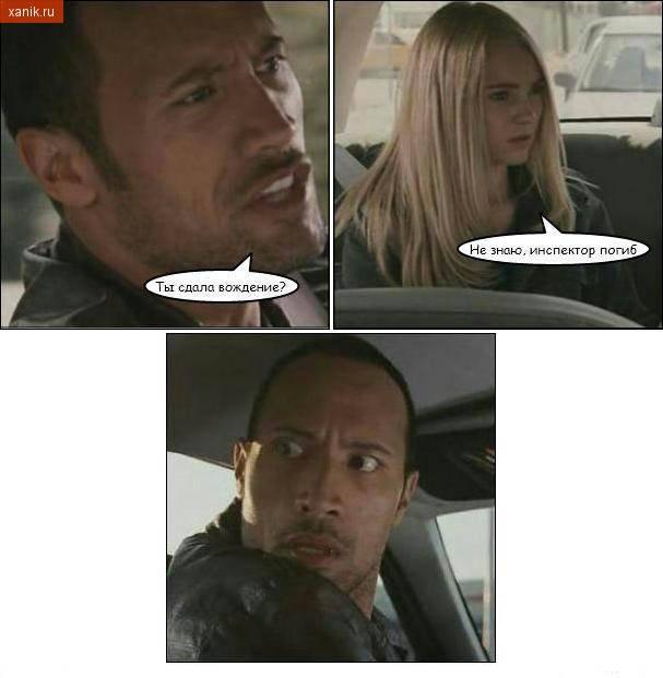 Ты сдала вождение? Не знаю, инспектор погиб..