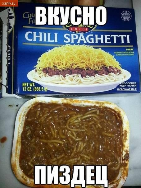 Вкусно. Пиздец. Еда быстрого приготовления