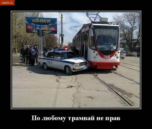 По любому трамвай не прав. ДТП трамвая и машины милиции