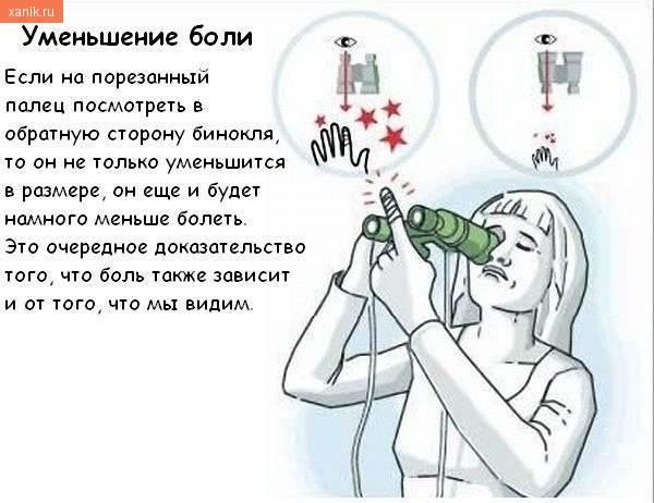 Эффект уменьшения боли. Если на порезанный палец смотреть в обратную сторону бинокля, то он будем меньше болеть