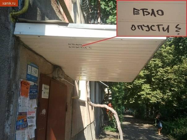 Надпись на козырьке подъезда. Ебло отпусти