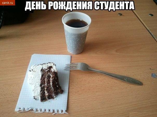 День рождения студента. Кола и торт