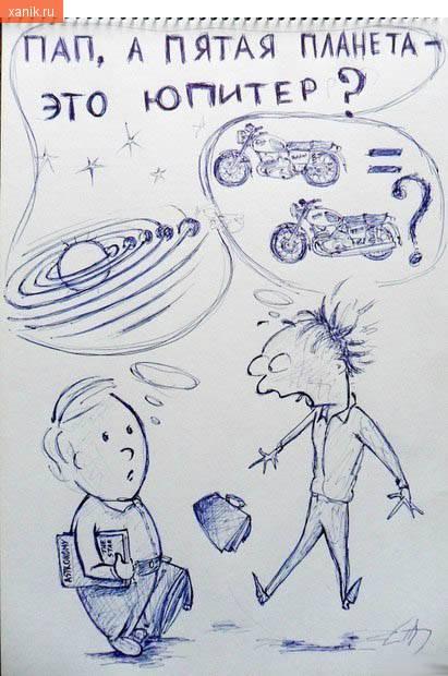 Пап, а пятая планета - это юпитер? рисунок в тетради