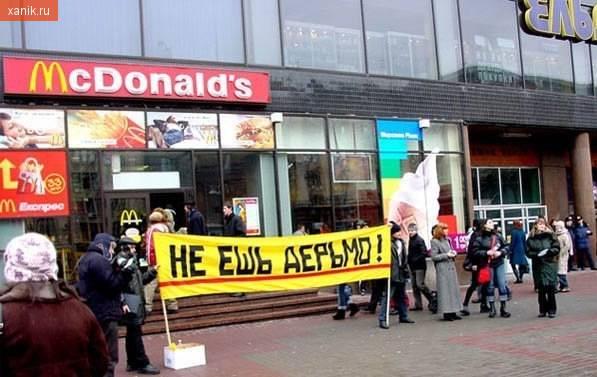 McDonalds. Не ешь дерьмо!