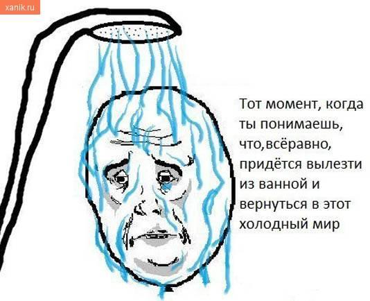 Тот момент, когда ты понимаешь, что все равно придется вылезти из ванной и вернуться в этот холодный мир...