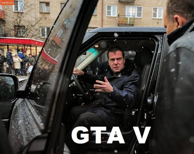 Дмитрий Медведев в GTA 5