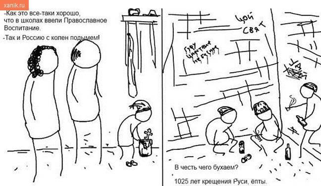Как все-таки хорошо, что в школа ввели православное воспитание. Так и Россию с колен подымем. В честь чего бухаем. 1025 лет крещения Руси.