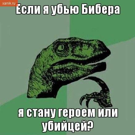 Вопрос динозавра. Если я убью Бибера, я стану героем или убийцей?