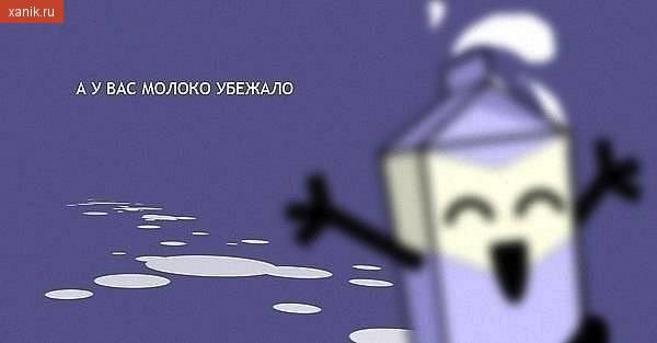 А у вас молоко убежало!