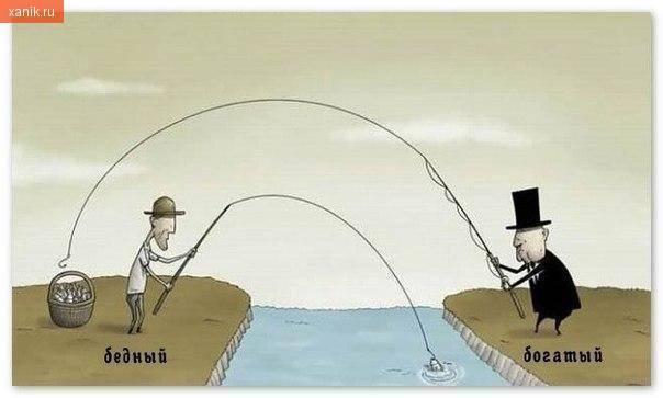 Простое объяснение отличия между бедного от богатого..