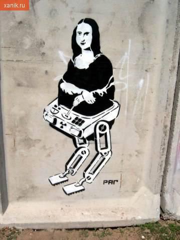 Оригинальные граффити. Мона Лиза с ногами робота
