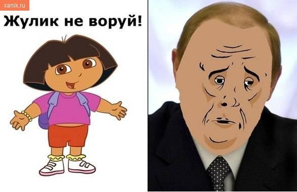 Жулик, не воруй!.. Окей. Путин