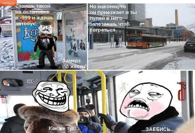 Стоишь такой на остановке в -999 и ждешь автобус.. Но наконецто приезжает и ты пулей залезаешь чтоб соглться. Заебись