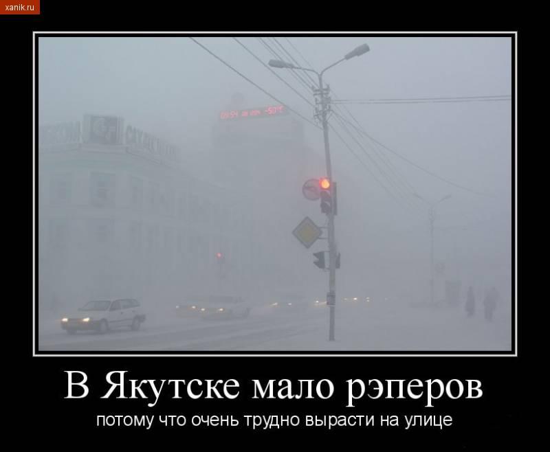 Демотиватор. В Якутске мало реперов.. потому что очень трудно вырасти на улице