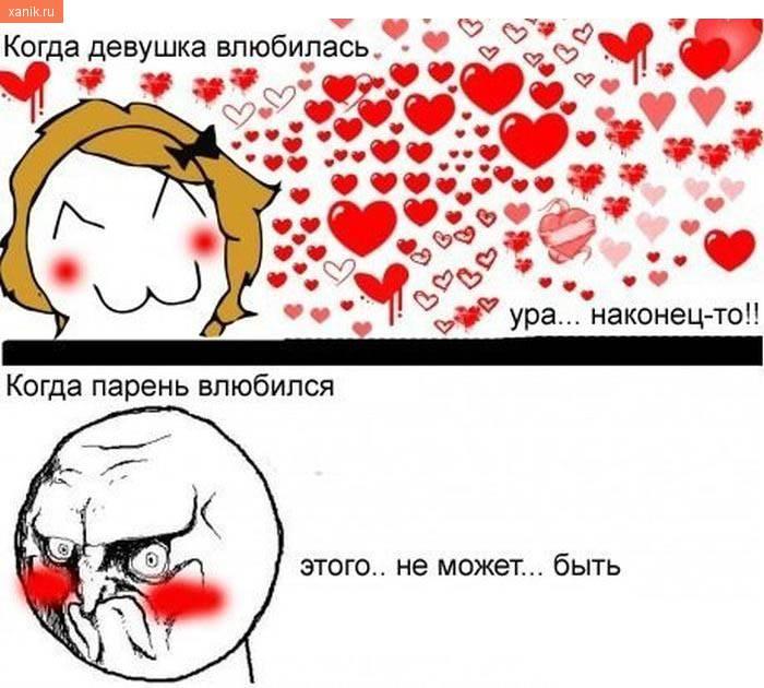 Когда девушка влюбилась, и когда парень влюбился..