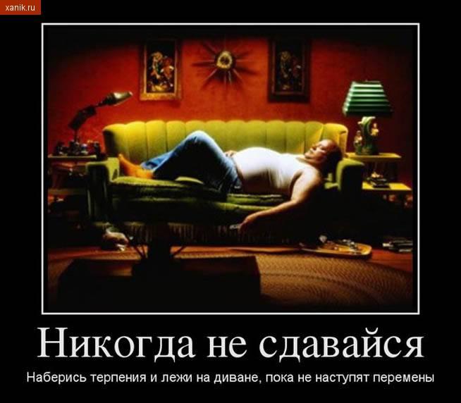 Никогда не сдавайся! Демотиватор. Наберись терпения и лежи на кровати, пока не наступят перемены