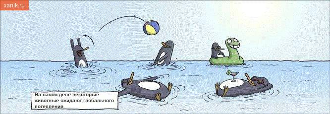 На самом деле некоторые животные ожидают глобального потепления