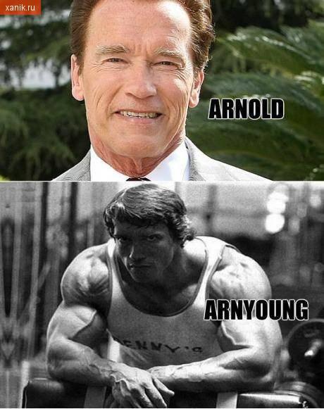 Arnold & Arnyoung. Молодой и старый Шварцнеггер