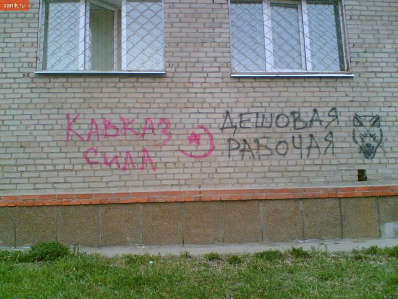 Надпись на стене. Кавказ - сила. Дешевая, рабочая..