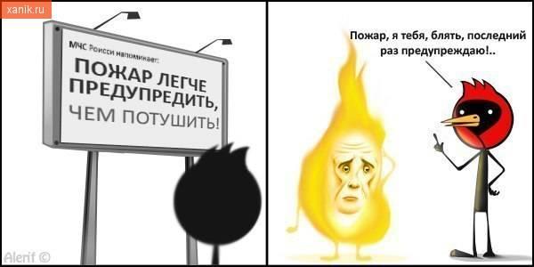 Пожар легче предупредить, чем потушить. Пожар, я тебя последний раз, блять, предупреждаю