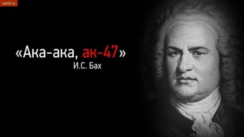 Ака-ака, ак-47. И.С.Бах