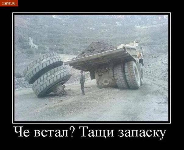 Демотиватор. Сломанный БЕЛАЗ. Отвалилось колесо. Че встал? Тащи запаску!